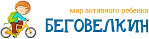 Беговелкин